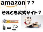 ワンブルの正規品がamazonで買えたとしても、amazonで買うメリットがあるのか?